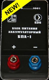 Блок питания аккумуляторный БПА-1
