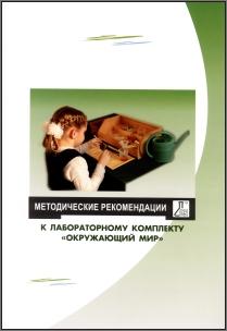 Методические рекомендации Окружающий мир